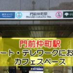 門前仲町駅 リモート・テレワークにおすすめなカフェ・コワーキングスペース