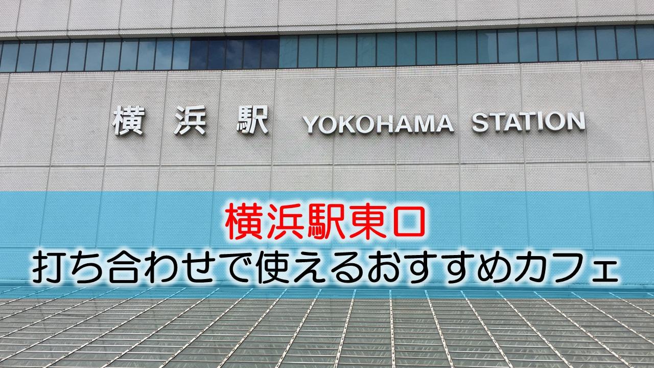 横浜駅東口 打ち合わせで使えるおすすめカフェ・ラウンジ