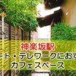 神楽坂駅・牛込神楽坂駅 リモート・テレワークにおすすめなカフェ・コワーキングスペース