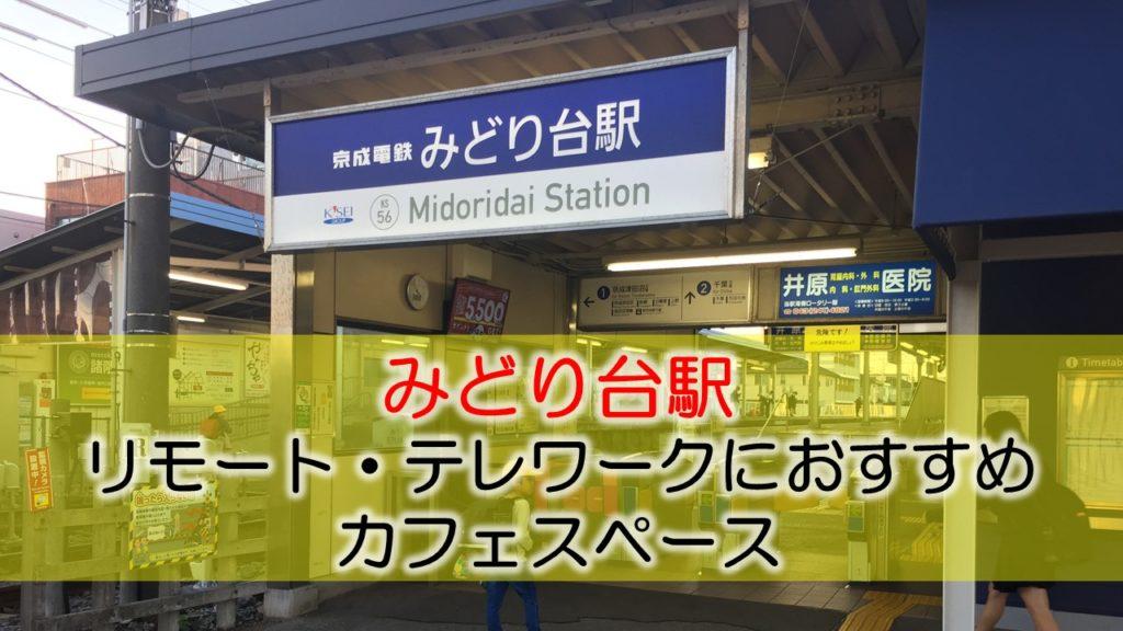 京成みどり台駅 リモート・テレワークにおすすめなカフェスペース