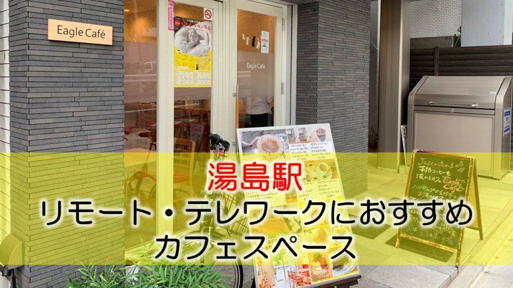 湯島駅 リモート・テレワークにおすすめなカフェスペース