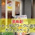 湯島駅 リモート・テレワークにおすすめなカフェ・コワーキングスペース