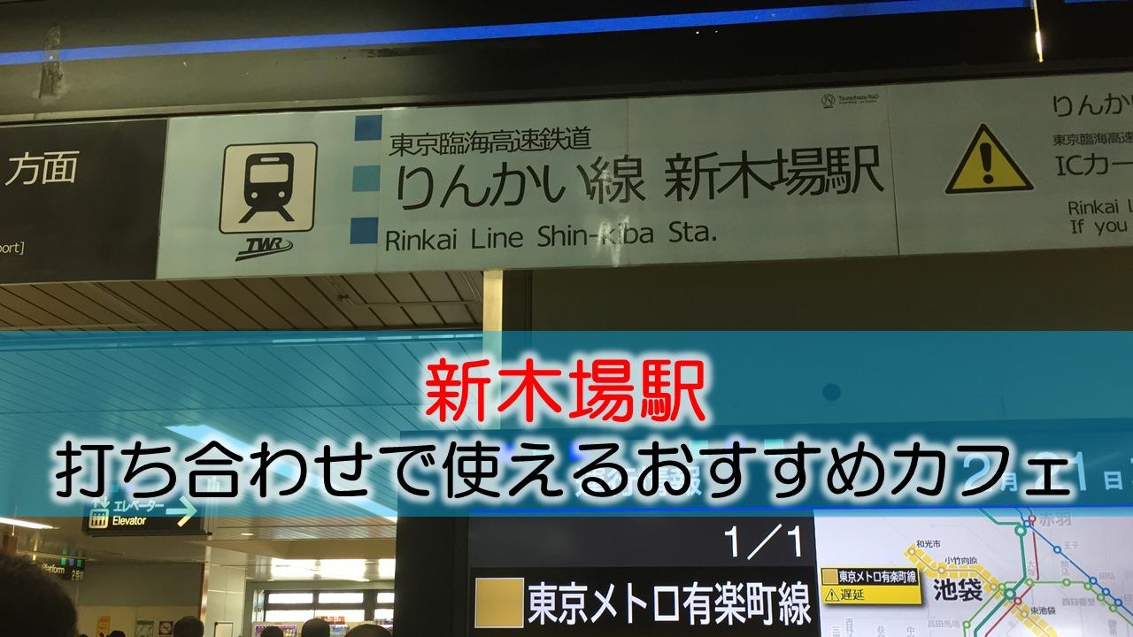 新木場駅 打ち合わせで使えるおすすめカフェ・喫茶店