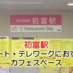初富駅 リモート・テレワークにおすすめなカフェスペース