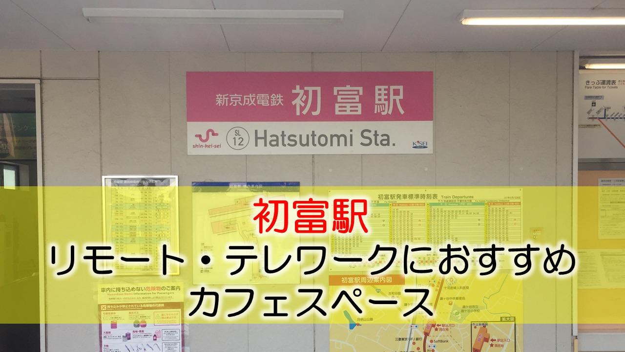 初富駅 リモート・テレワークにおすすめなカフェ・コワーキングスペース