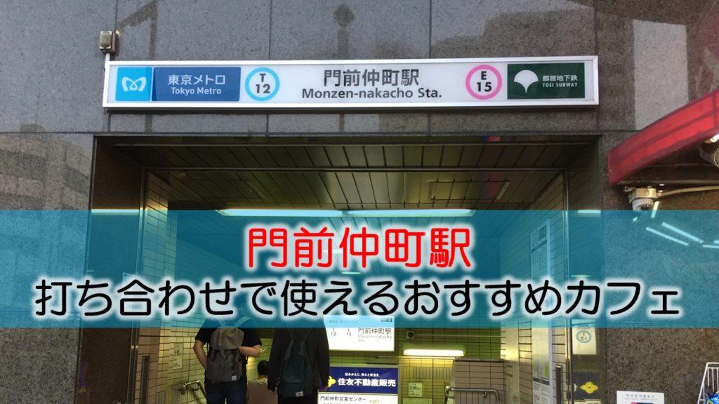 門前仲町駅 打ち合わせで使えるおすすめカフェ・ラウンジ