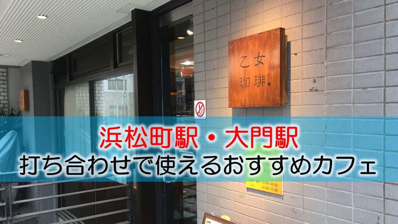 浜松町駅・大門駅 打ち合わせで使えるおすすめカフェ・ラウンジ