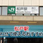 松戸駅 打ち合わせで使えるおすすめカフェ・喫茶店