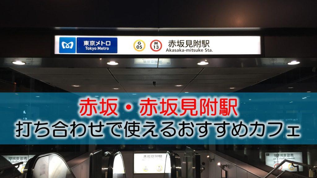 赤坂・赤坂見附駅 打ち合わせで使えるおすすめカフェ・ラウンジ