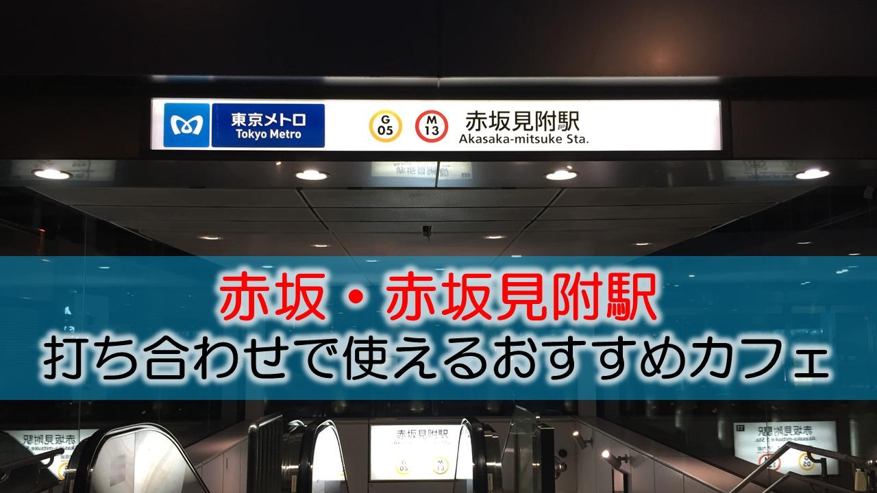 赤坂駅・赤坂見附駅 打ち合わせでおすすめカフェ・ラウンジ