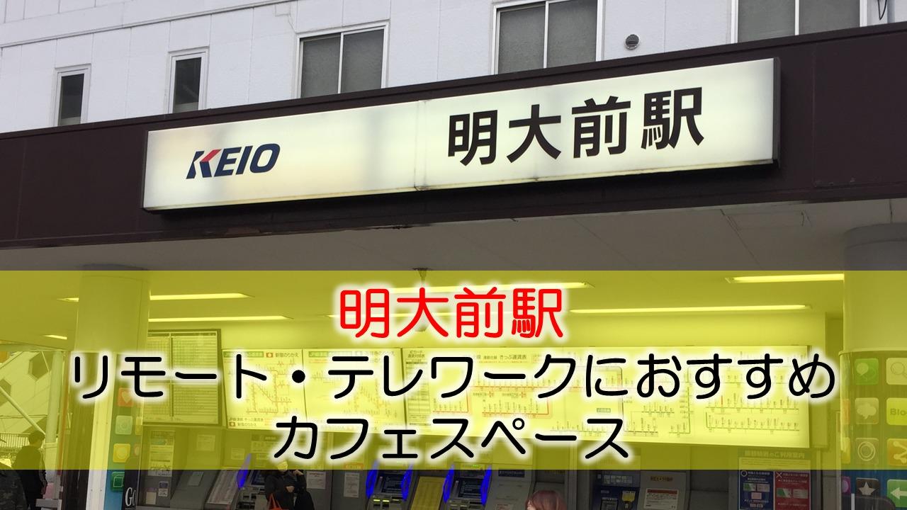 明大前駅 リモート・テレワークにおすすめなカフェスペース