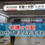 新鎌ヶ谷駅 打ち合わせで使えるおすすめカフェ・ラウンジ