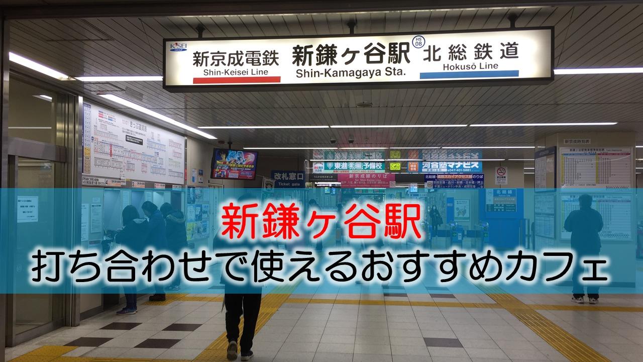新鎌ヶ谷駅 打ち合わせで使えるおすすめカフェ・喫茶店