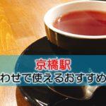 京橋駅 打ち合わせで使えるおすすめカフェ・ラウンジ