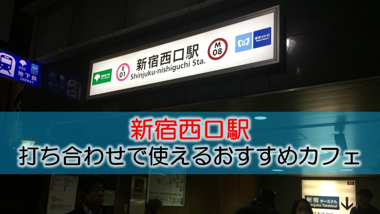 都営大江戸線新宿西口駅 打ち合わせで使えるおすすめカフェ・ラウンジ