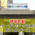 神保町駅 リモート・テレワークにおすすめなカフェ・コワーキングスペース