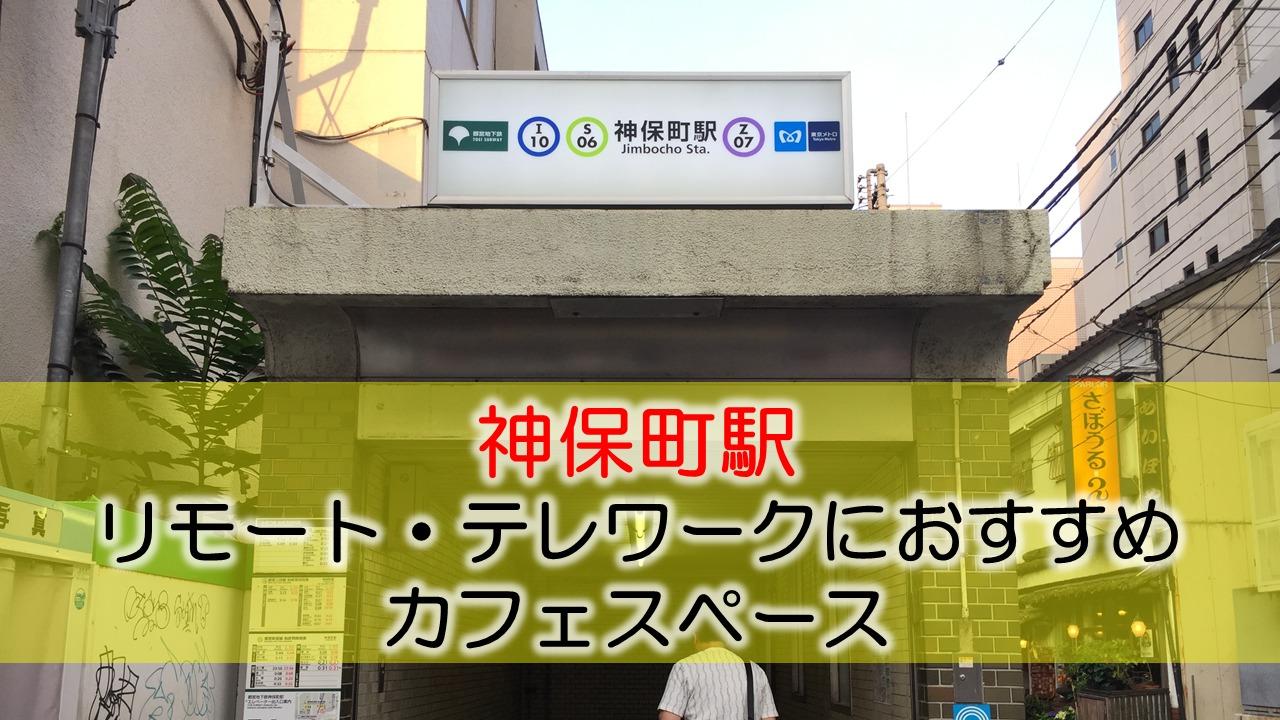 神保町駅 リモート・テレワークにおすすめなカフェスペース