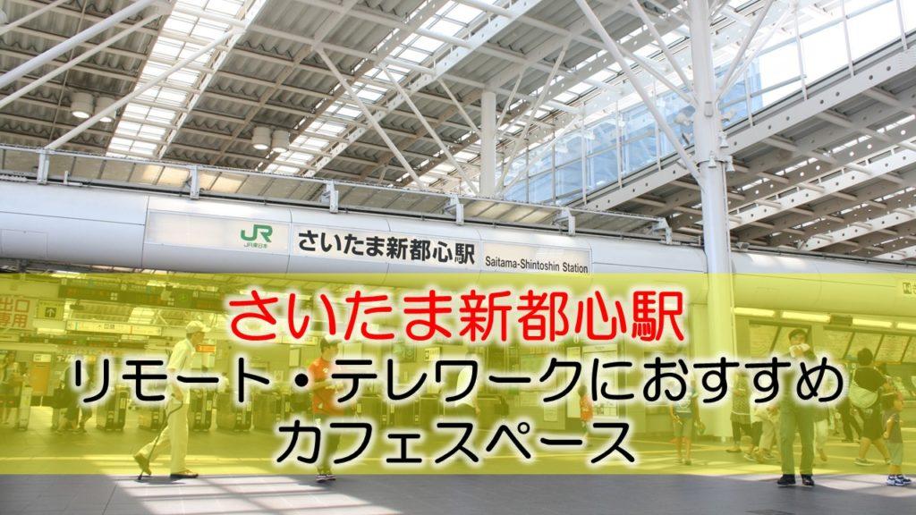 さいたま新都心駅(さいたまスーパーアリーナ) リモート・テレワークにおすすめなカフェスペース