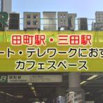 田町駅・三田駅 リモート・テレワークにおすすめなカフェスペース