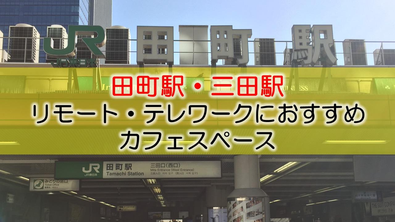 田町駅・三田駅 リモート・テレワークにおすすめなカフェ・コワーキングスペース