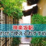神楽坂駅・牛込神楽坂駅 打ち合わせで使えるおすすめカフェ・ラウンジ