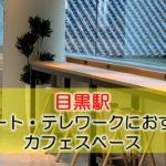目黒駅 リモート・テレワークにおすすめなカフェスペース