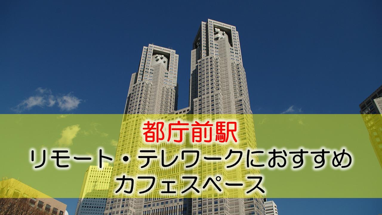 都庁前駅 リモート・テレワークにおすすめなカフェスペース