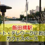 飯田橋駅 リモート・テレワークにおすすめなカフェ・コワーキングスペース