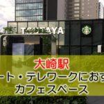 大崎駅 リモート・テレワークにおすすめなカフェ・コワーキングスペース