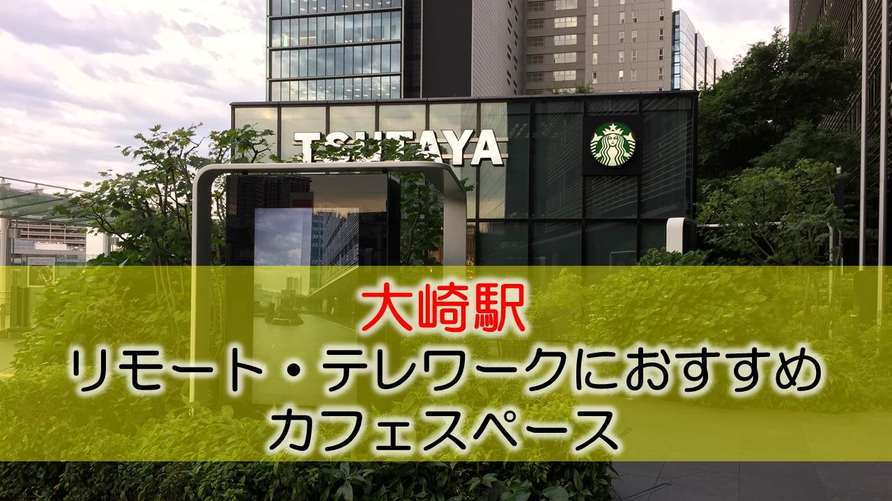 大崎駅 リモート・テレワークにおすすめなカフェスペース