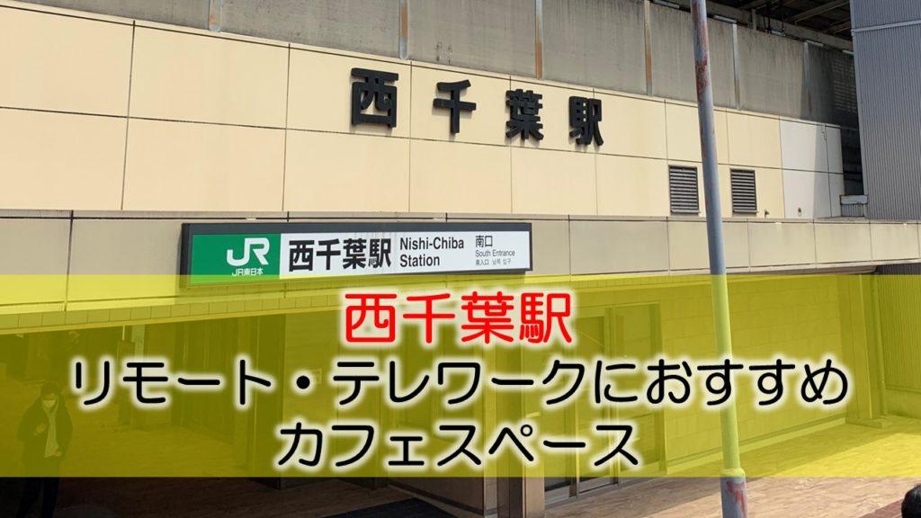 西千葉駅 リモート・テレワークにおすすめなカフェスペース