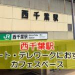 西千葉駅 リモート・テレワークにおすすめなカフェ・コワーキングスペース