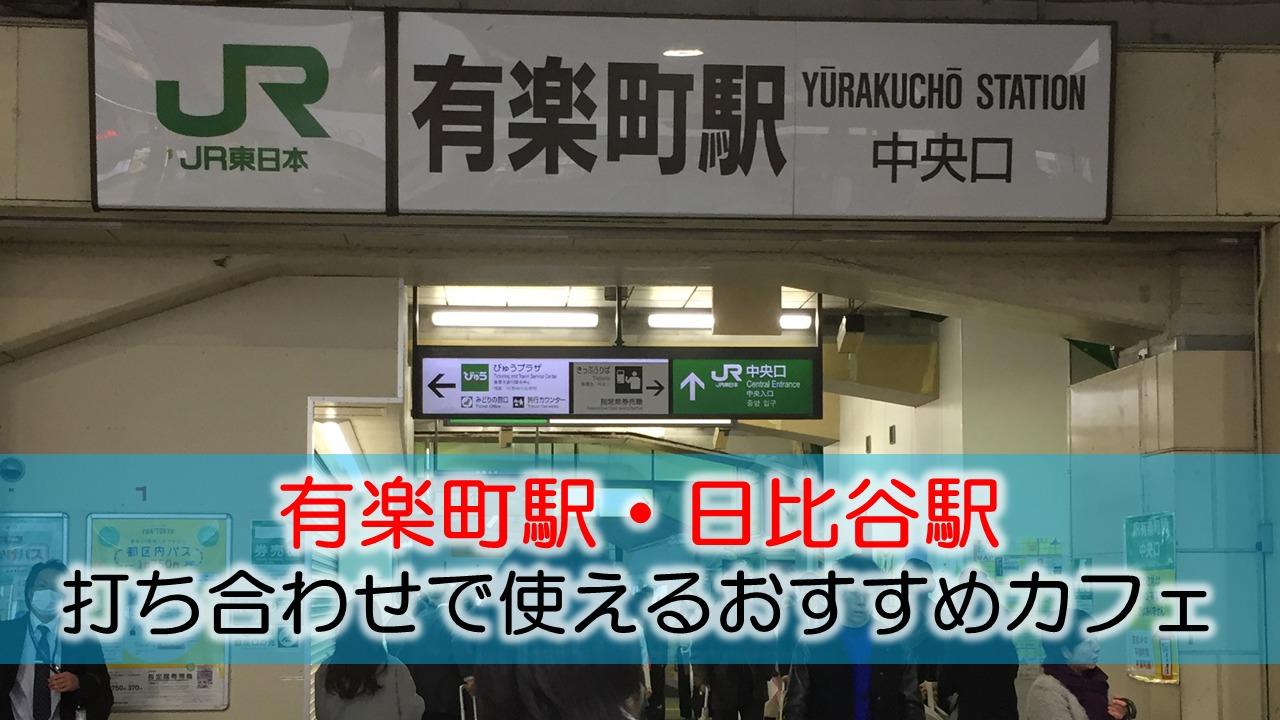 有楽町駅・日比谷駅(国際フォーラム) 打ち合わせで使えるおすすめカフェ・ラウンジ
