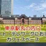東京駅丸の内 リモート・テレワークにおすすめなカフェ・コワーキングスペース