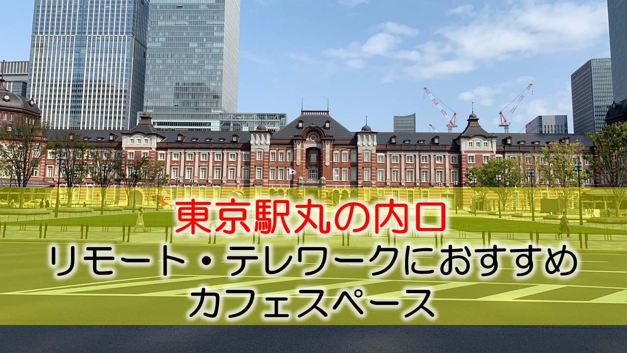 東京駅丸の内 リモート・テレワークにおすすめなカフェスペース