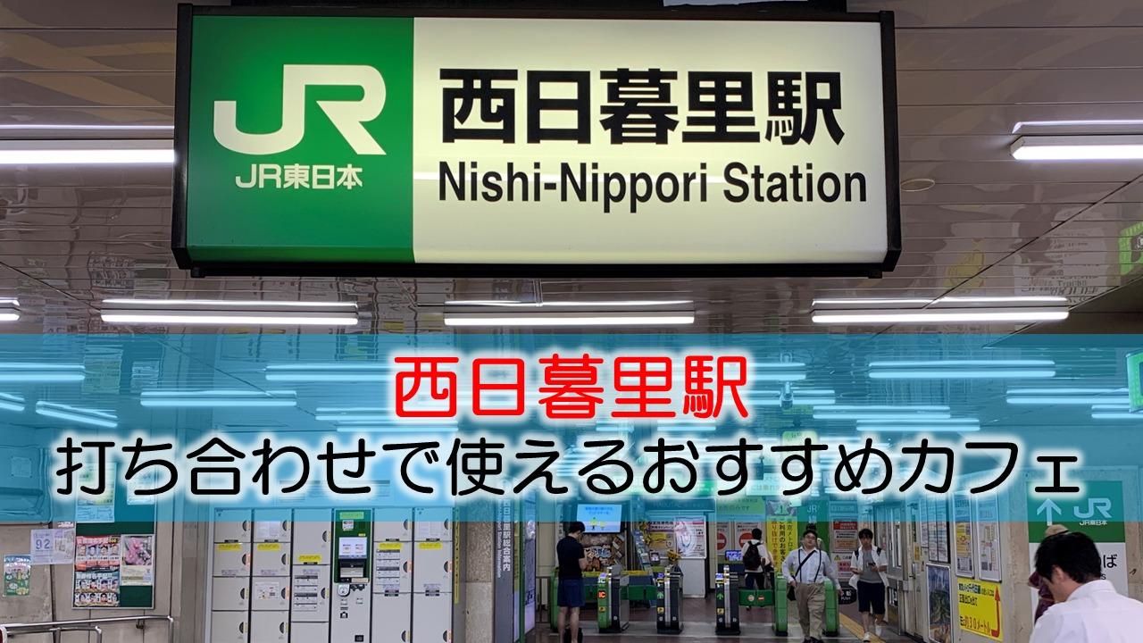 西日暮里駅 打ち合わせで使えるおすすめカフェ・喫茶店
