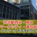 渋谷駅西口・南口(マークシティ・道玄坂) リモート・テレワークにおすすめなカフェスペース