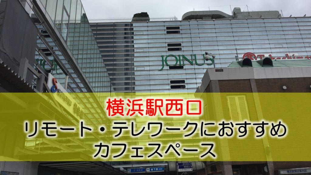 横浜駅西口 リモート・テレワークにおすすめなカフェスペース
