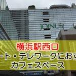 横浜駅西口 リモート・テレワークにおすすめなカフェ・コワーキングスペース