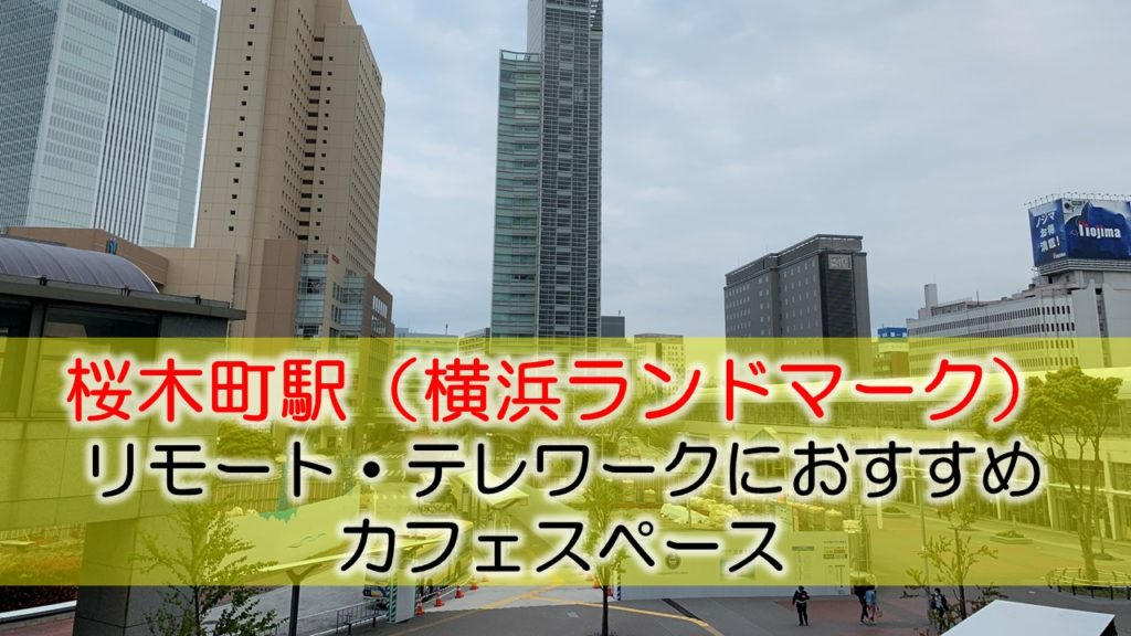 桜木町駅(横浜ランドマーク) リモート・テレワークにおすすめなカフェスペース