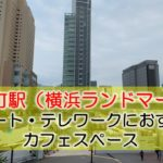 桜木町駅(横浜ランドマーク) リモート・テレワークにおすすめなカフェ・コワーキングスペース