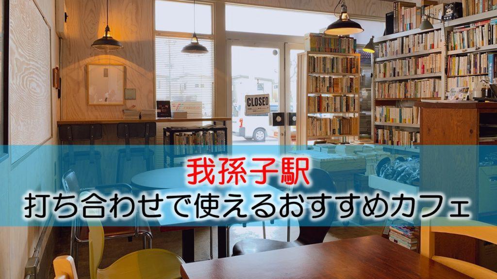 我孫子駅 打ち合わせで使えるおすすめカフェ・喫茶店