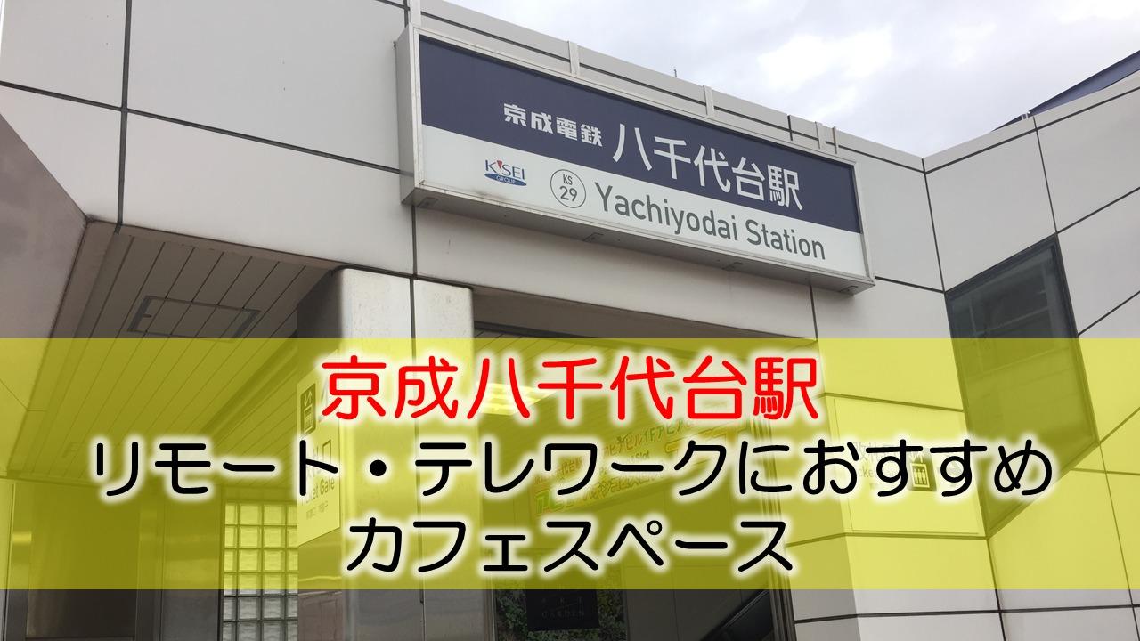 京成八千代台駅 リモート・テレワークにおすすめなカフェスペース
