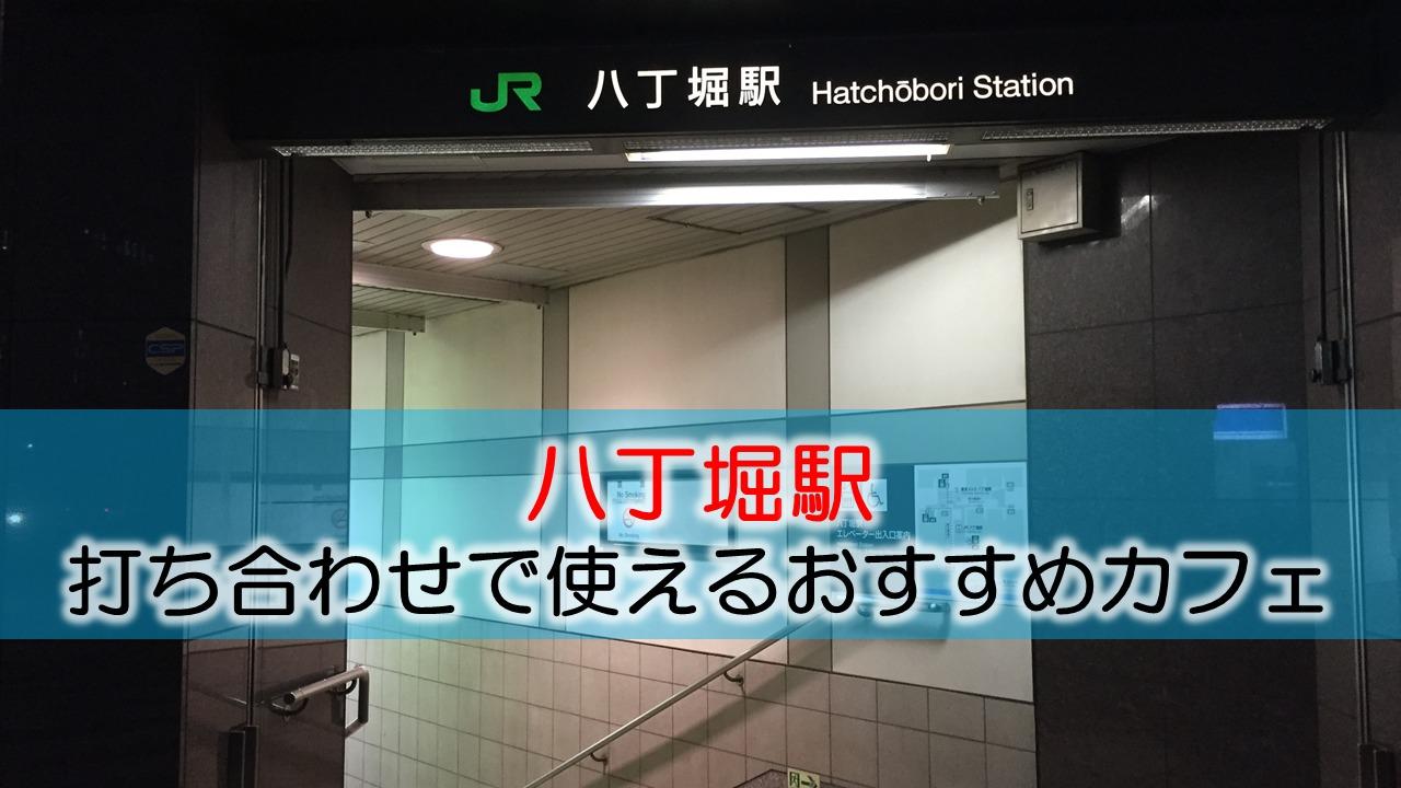 八丁堀駅 打ち合わせで使えるおすすめカフェ・ラウンジ