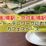 船橋駅・京成船橋駅 リモート・テレワークにおすすめなカフェスペース