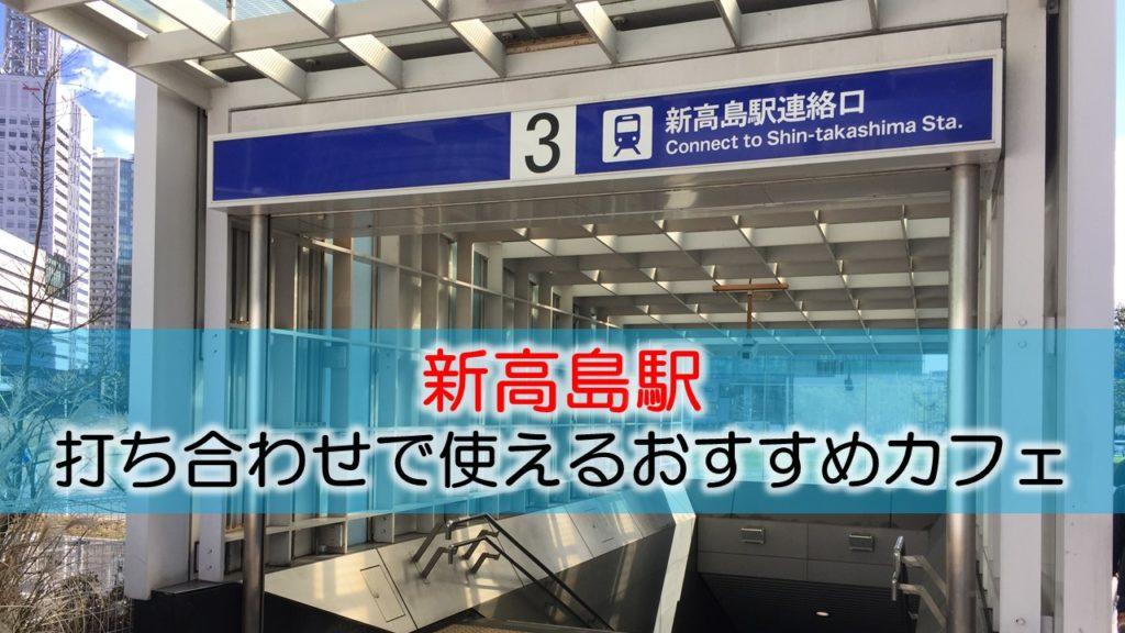 新高島駅 打ち合わせで使えるおすすめカフェ・ラウンジ