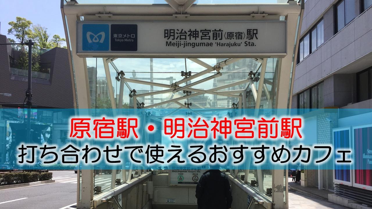 原宿・明治神宮前駅 打ち合わせで使えるおすすめカフェ・ラウンジ