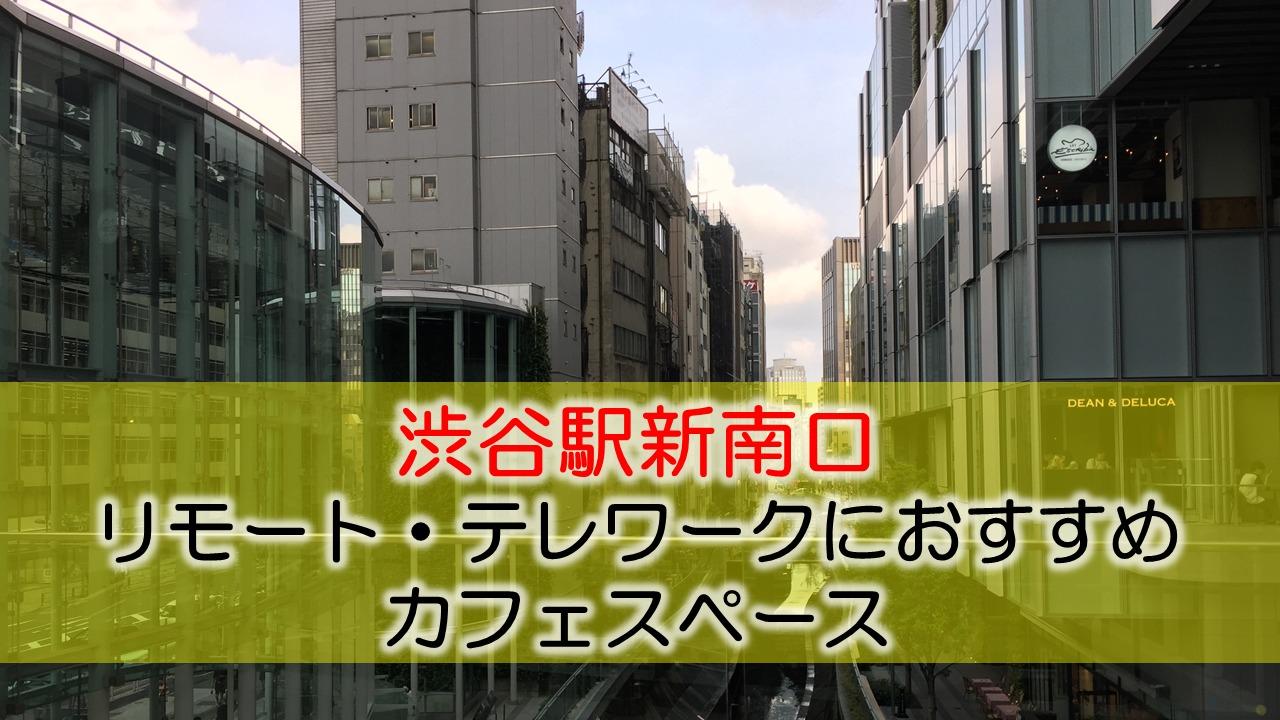 渋谷駅新南口 リモート・テレワークにおすすめなカフェスペース