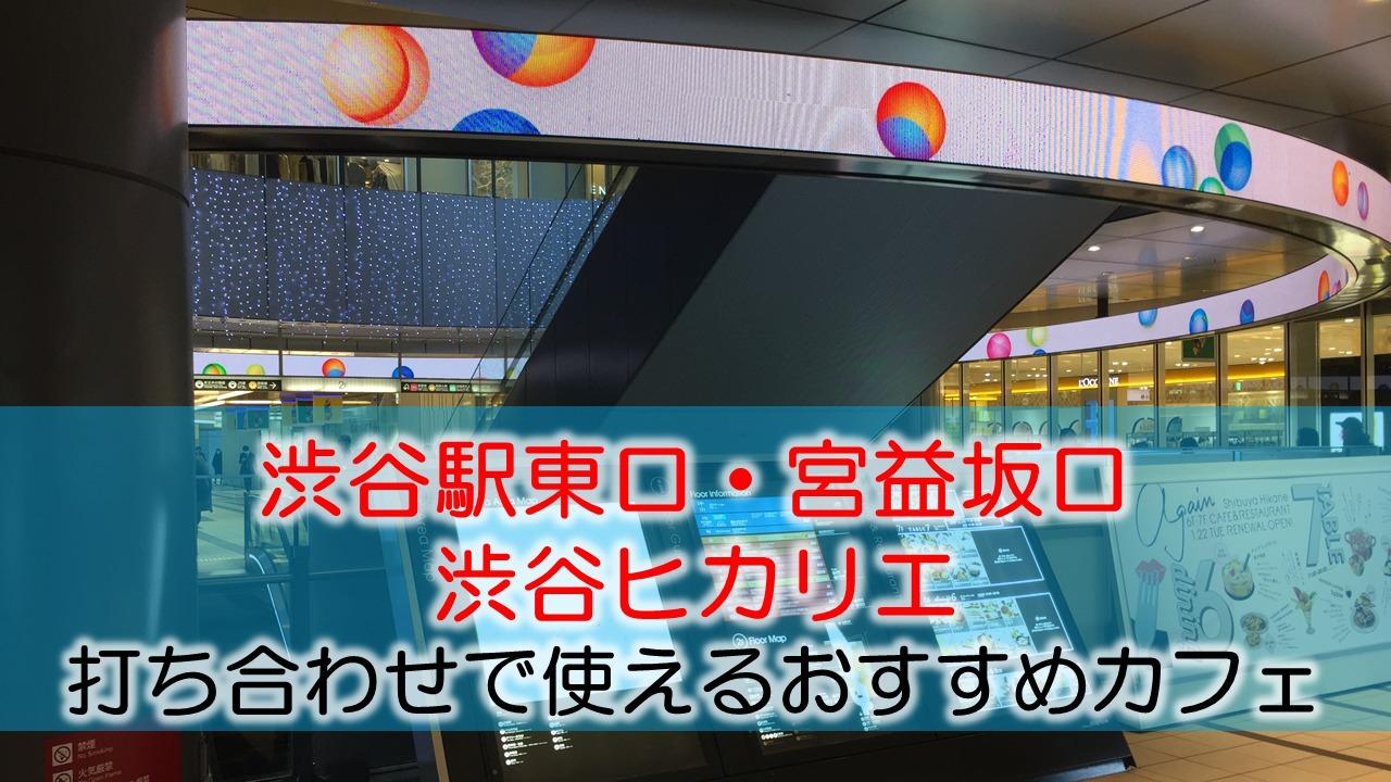 渋谷駅東口・宮益坂口(ヒカリエ) 打ち合わせで使えるおすすめカフェ・ラウンジ