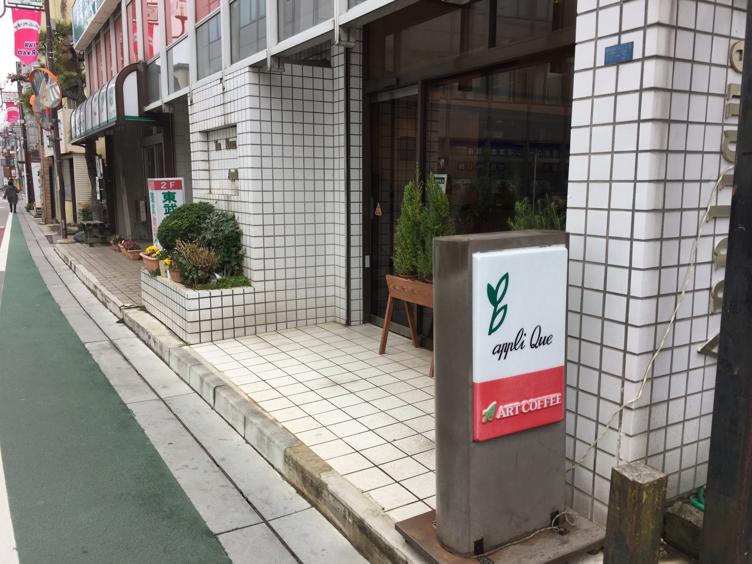 鎌ヶ谷駅東口 打ち合わせカフェ アップリケ